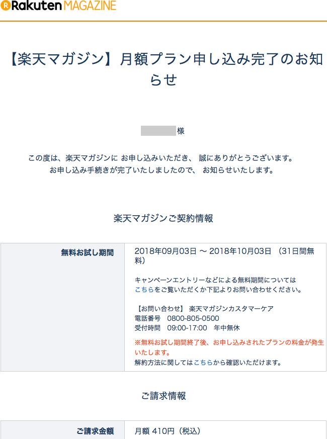 楽天マガジン・入会