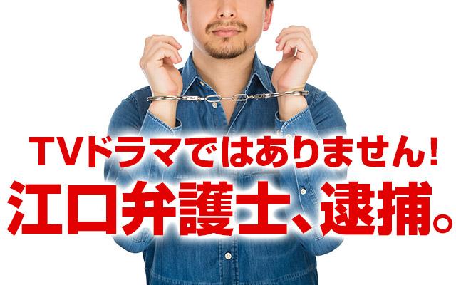 江口弁護士逮捕