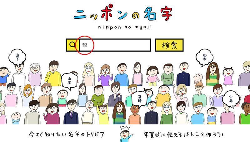 郵便局 苗字検索サイト