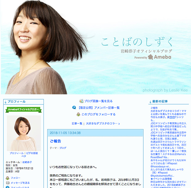 岩崎恭子ブログ