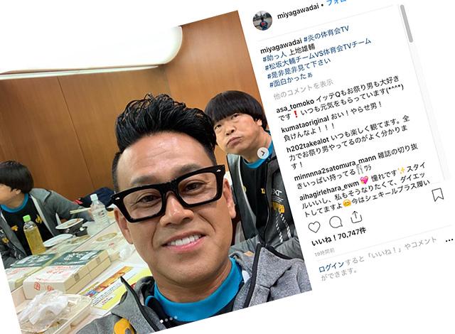 宮川大輔Instagram