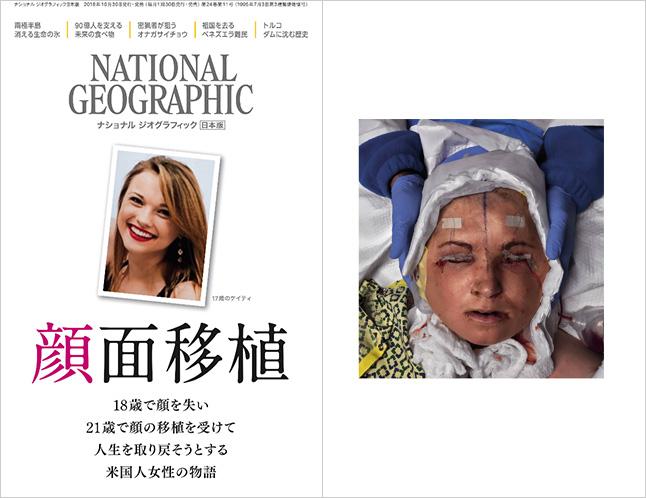 ナショナル・ジオグラフィック