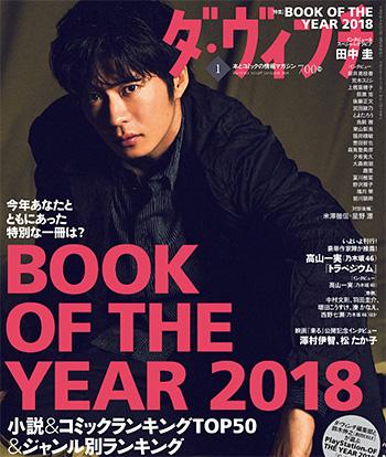 『ダ・ビンチ』12月号・表紙