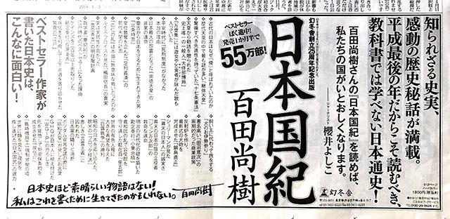 百田尚樹著『日本国紀』