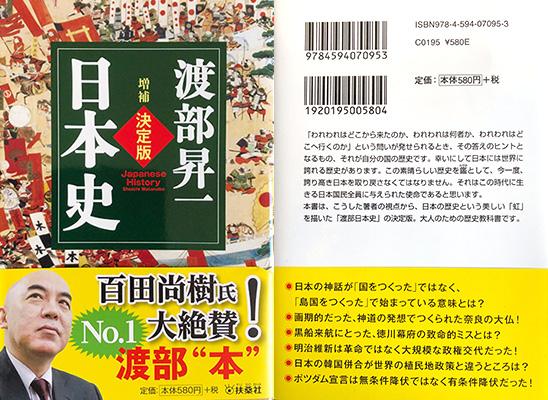 渡辺昇一著『日本史』