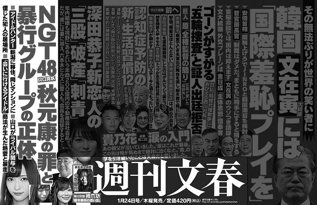20190117週刊文春