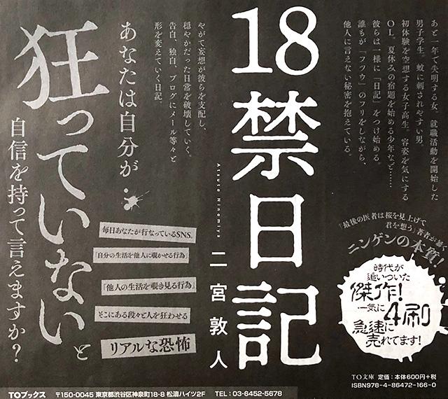 18禁日記