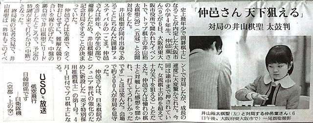 仲邑菫ちゃん、井山裕太棋聖・五冠と公開対局