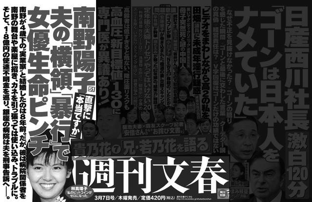 週刊文春】南野陽子(51)の夫がヤバい!