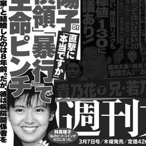 週刊文春】南野陽子(51)