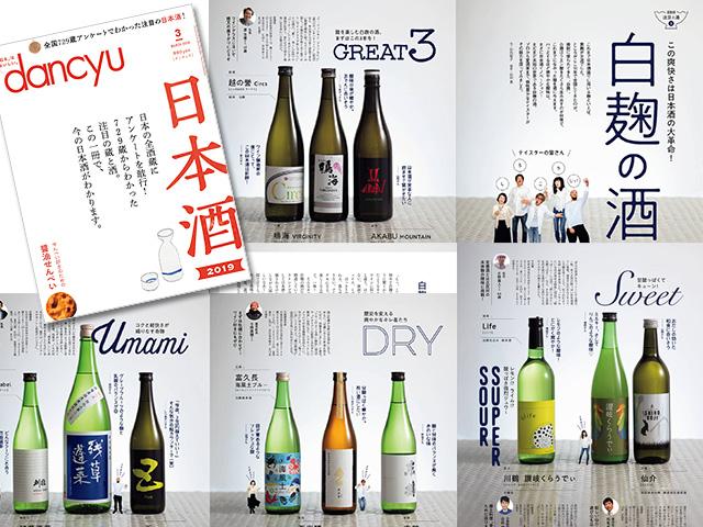 白麹の日本酒