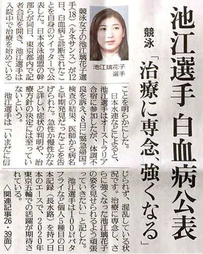 池江璃花子の白血病を報じる読売新聞朝刊