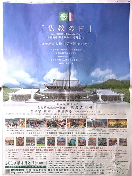 新聞朝刊15段広告