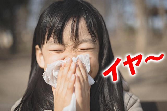 市販の花粉症薬は恐ろしい!