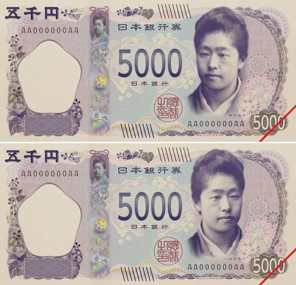 津田梅子、新5000円札の写真