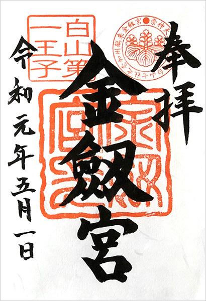 金劍宮・令和元年5月1日の御朱印