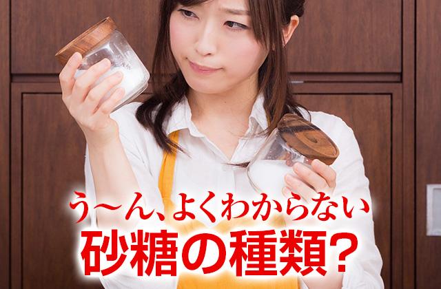 う〜ん、よくわからない 砂糖の種類?
