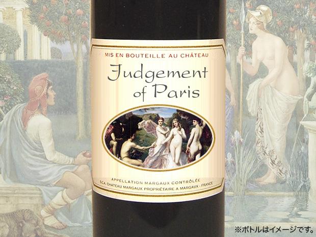 ワイン史上に残る大事件「パリスの審判」