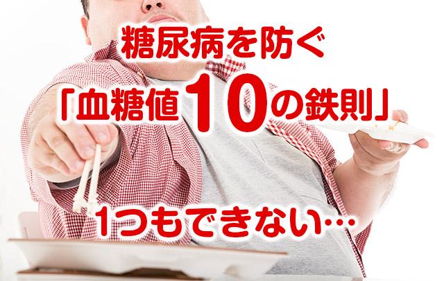 糖尿病を防ぐ「血糖値10の鉄則」1つもできない!