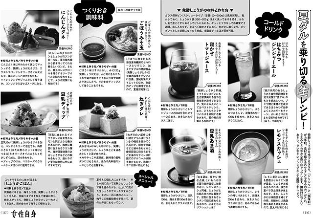 【保存版】夏ダルを乗り切る9つの「生」レシピ!