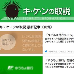キ・ケ・ンの取説 最新記事(10件)