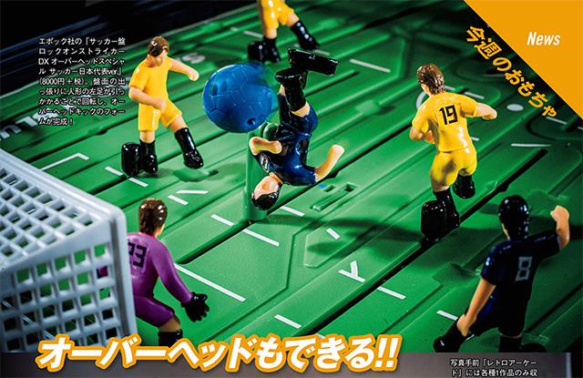 サッカー盤ロックオンストライか−DXオーバーヘッドスペシャル日本代表ver.
