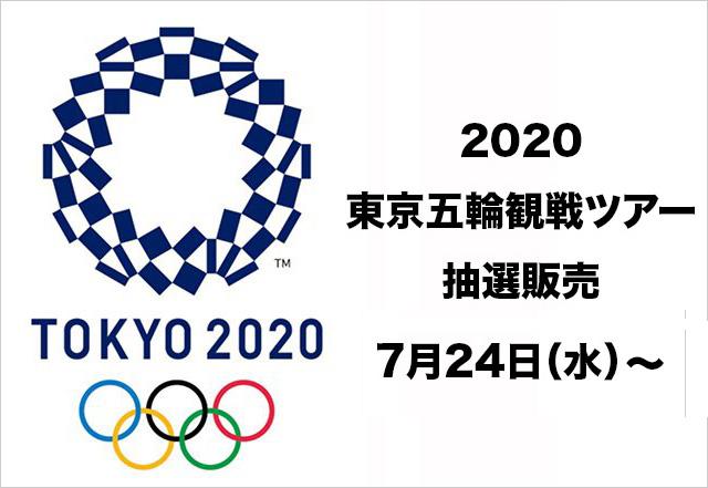 東京五輪観戦ツアー24日から抽選販売