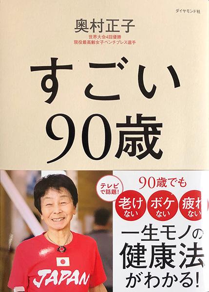 『すごい90歳』