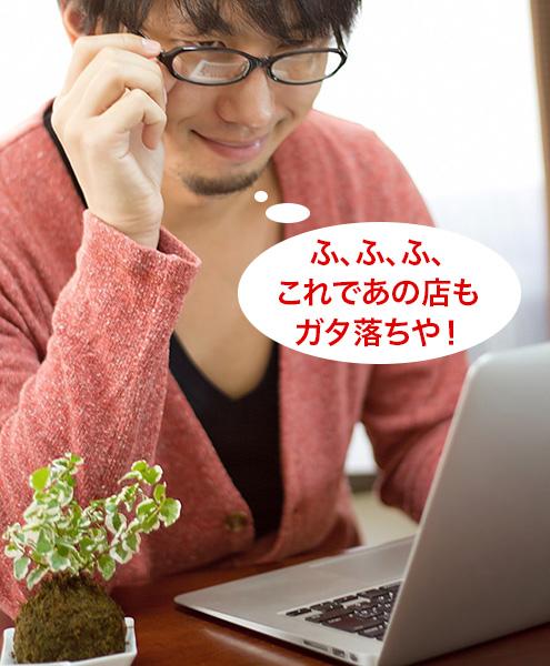 川マッサージ店・ドタキャン事件