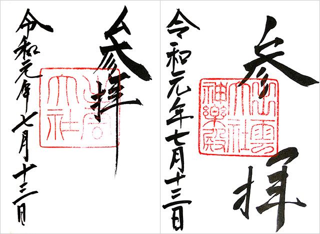 出雲大社と神楽殿の御朱印