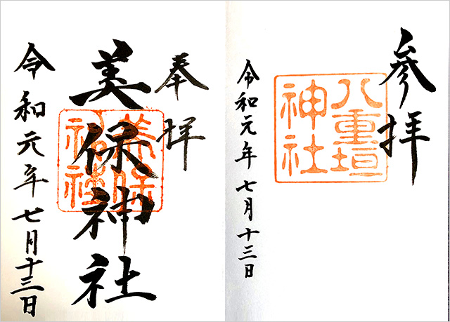 三保神社と八重垣神社の御朱印