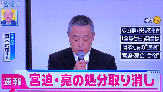 吉本興業の岡本社長が会見