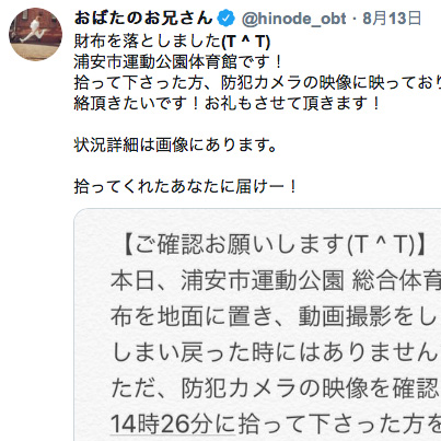 おばたのお兄さん、山崎夕貴さんから贈られた財布をなくす。