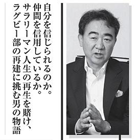 『週刊現代』池井戸潤のインタビュー