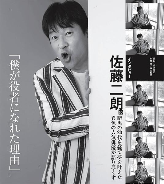 佐藤二朗「僕が役者になれた理由」