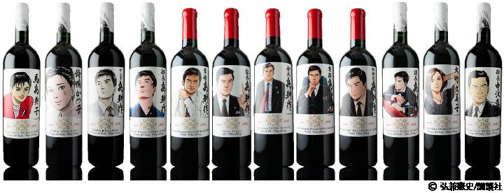 島耕作「限定ラベル」ワイン
