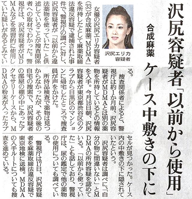 20191118読売・沢尻エリカ