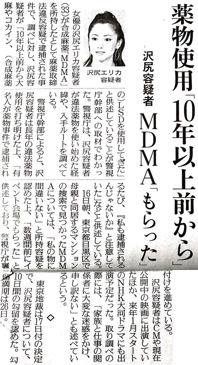 読売新聞2019.11.19朝刊
