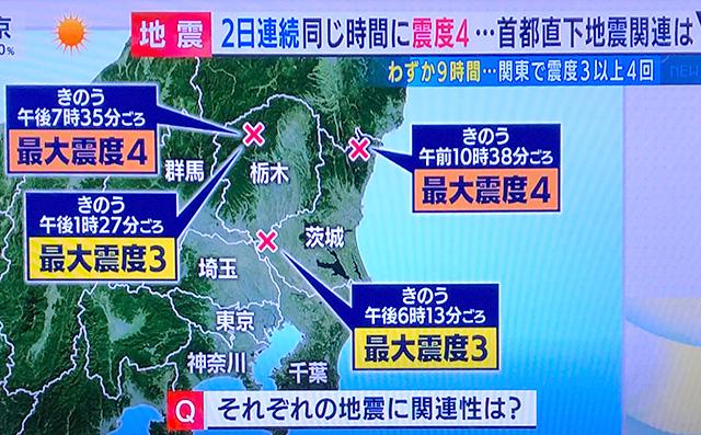 12月4日の地震