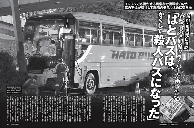 はとバスは、かくして殺人バスになった!