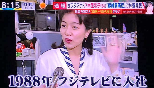 八木亜希子、1988年フジテレビ入社