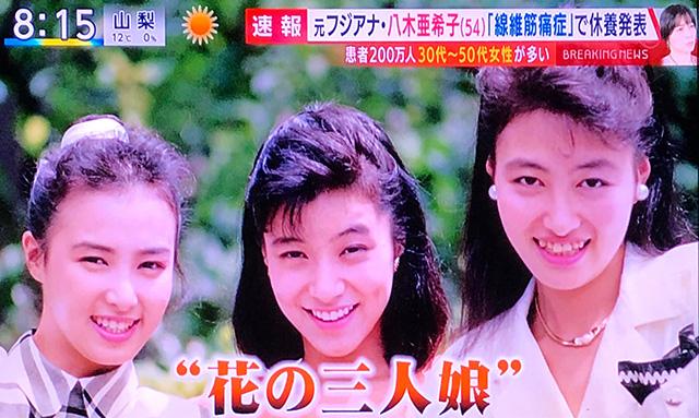 花の三人娘:河野景子、八木亜希子、有賀さつき、