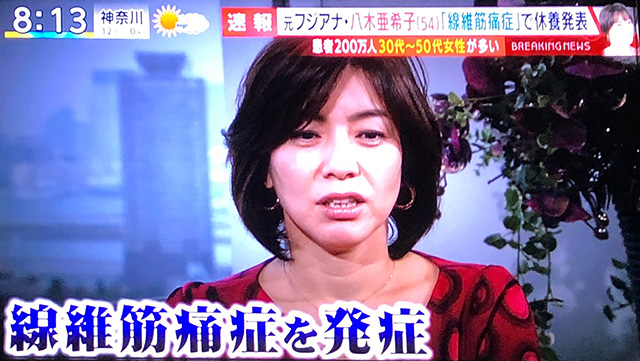八木亜希子、線維筋痛症