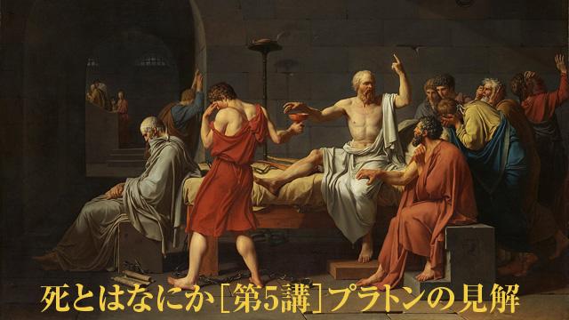 死とはなにか[第5講]プラトンの見解