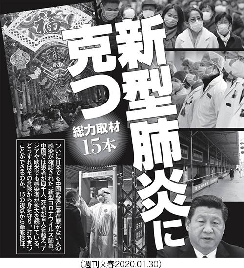 新型肺炎コロナウィルス予防、週刊文春