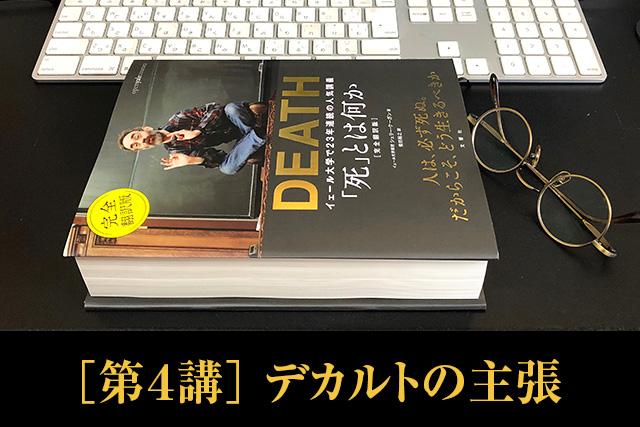死とは何か イェール大学[第4講]デカルトの主張 読む必要なし⁉︎