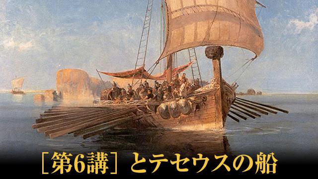 [第6講]「人格の同一性」とテセウスの船