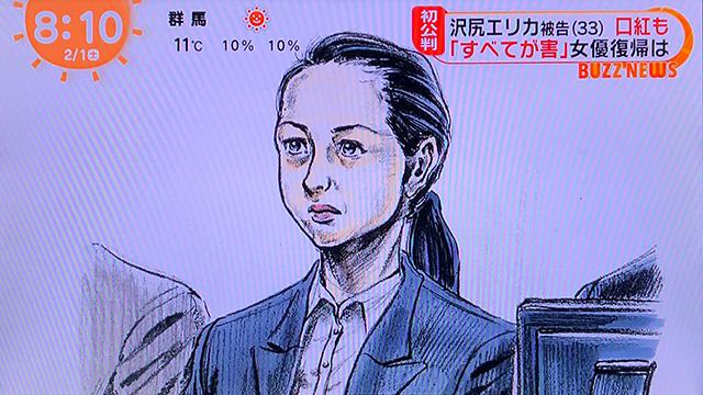 沢尻エリカ 初公判1月31日