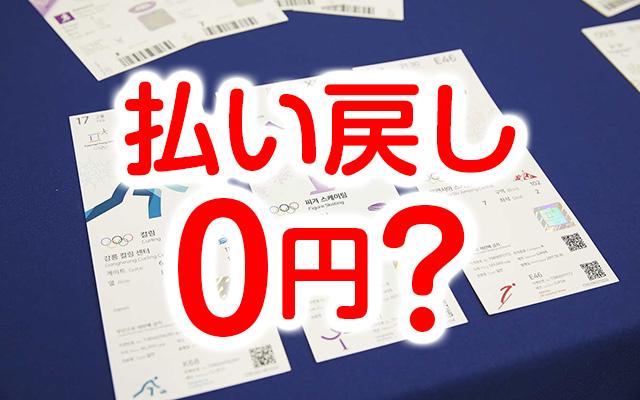 東京五輪コロナ中止なら、チケット払い戻し0円