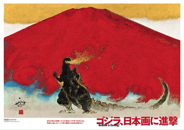 村上裕二『ゴジラ、日本画に進撃』